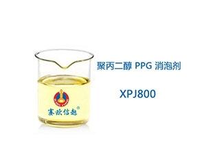 XPJ800 消泡剂