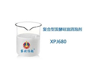XPJ680 消泡剂
