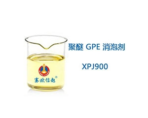 XPJ900 消泡剂
