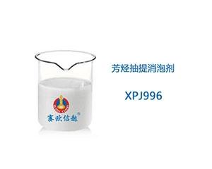 XPJ996 消泡剂