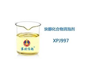 XPJ997 消泡剂