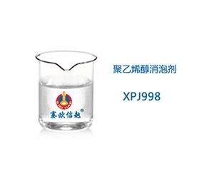 XPJ998 消泡剂