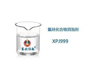 XPJ999 消泡剂
