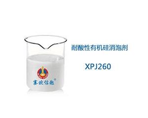 XPJ260 消泡剂