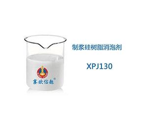 XPJ130 消泡剂