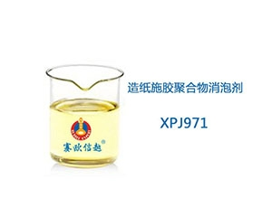 XPJ971 消泡剂