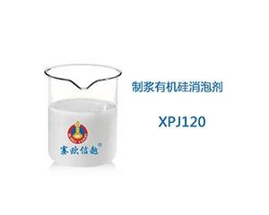 XPJ120 消泡剂