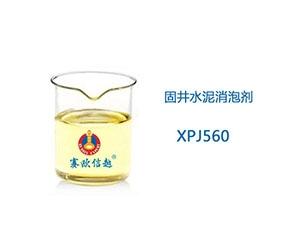 XPJ560 消泡剂