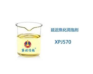 XPJ570 消泡剂