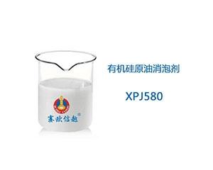 XPJ580 消泡剂