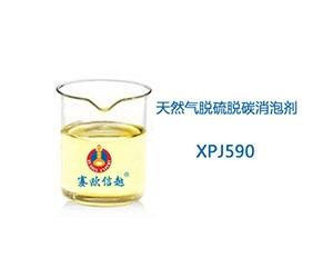 XPJ590 消泡剂