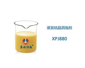 XPJ880 消泡剂