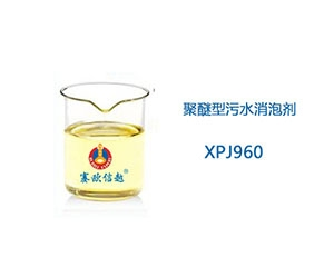 XPJ960 消泡剂