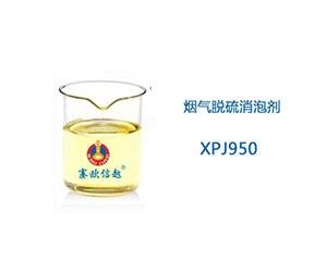 XPJ950 消泡剂