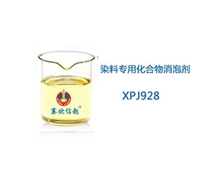 XPJ928 消泡剂