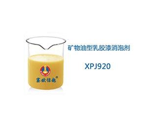 XPJ920 消泡剂