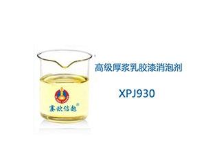 XPJ930 消泡剂