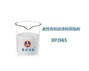 XPJ965 消泡剂