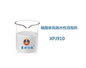 XPJ910 消泡剂