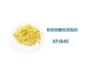 XPJ840 消泡剂