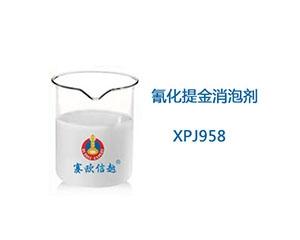 武汉XPJ958 消泡剂