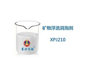 XPJ210 消泡剂